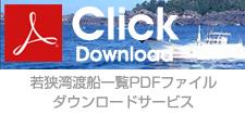 若狭湾渡船一覧情報PDF
