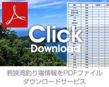 若狭湾の釣り場情報PDF