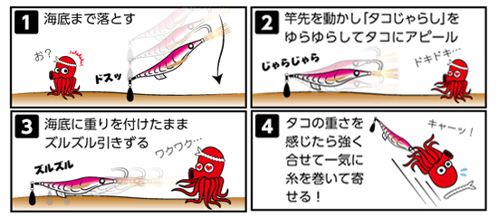 takojarashi_img02